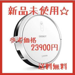 新品未使用❁ DEEBOT N79T ロボット掃除機 Alexa対応 スマホ連動(掃除機)
