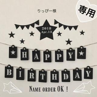 誕生日 飾り(アルバム)
