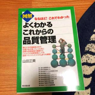 トウキョウショセキ(東京書籍)のよくわかる品質管理 品質管理 よくわかるこれからの品質管理(ビジネス/経済)