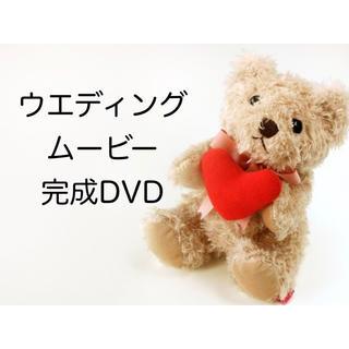 ウエディングムービー 完成DVD(その他)
