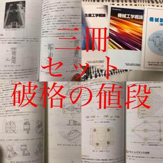 トウキョウショセキ(東京書籍)の⭐︎三冊セット⭐︎破格   機械工学 機械製図 生産工学(ビジネス/経済)