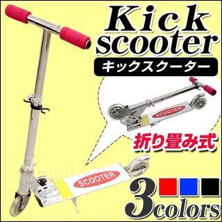 キックスケーター 子供用  ブレーキ スケートボード 折りたたみ 3色(その他)