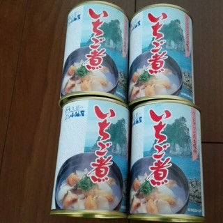 いちご煮 4缶