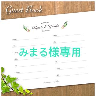 結婚式❇︎ゲストブック 名入れ シンプルタイプ(その他)