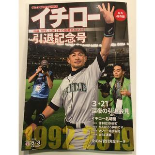 イチロー引退記念号(趣味/スポーツ)