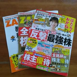 ダイヤモンド zai 最新 6月号(ビジネス/経済)