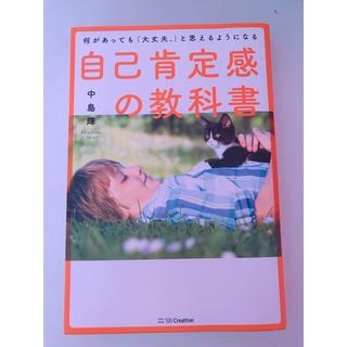 自己肯定感の教科書(住まい/暮らし/子育て)