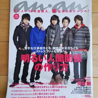 嵐 - anan・2008年発売☆嵐