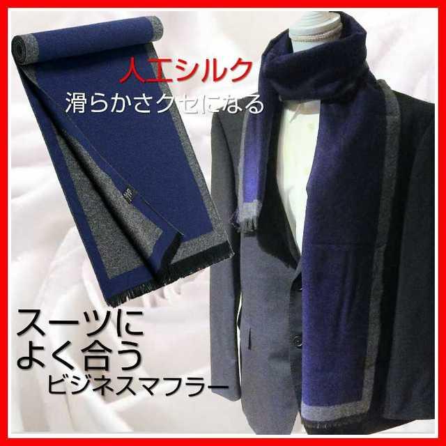 2ab4d730f65661 マフラー メンズ 新品 シルク ストール ビジネス 安い スーツ 通勤 通学 メンズのファッション小物(マフラー