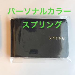 【新品未開封】パーソナルカラー スプリング 色見本帳(その他)