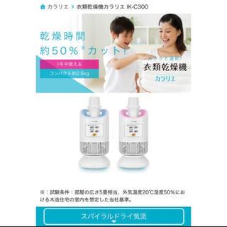 アイリスオーヤマ(アイリスオーヤマ)のアイリスオーヤマ 衣類乾燥機 カラリエ IK-C300-P 新品保証付き(衣類乾燥機)
