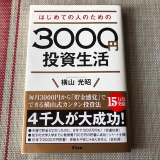 はじめての人のための3000円投資生活(ビジネス/経済)