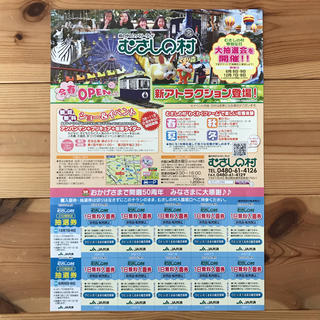 むさしの村 1日無料入園券②(遊園地/テーマパーク)