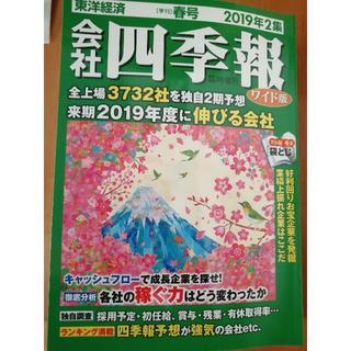 四季報ワイド版 2019年2集(ビジネス/経済)