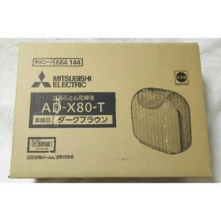 ミツビシデンキ(三菱電機)の三菱ふとん乾燥機 AD-X80-T ダークブラウン(衣類乾燥機)