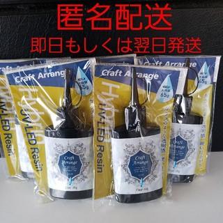 レジン液 5本 クリア ハード クラフトアレンジ UVレジン(各種パーツ)