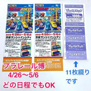 『プラレール博 in TOKYO』親子ご招待(2枚) & プレイチケット11枚(遊園地/テーマパーク)