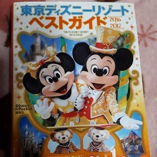 ディズニー(Disney)の東京ディズニーリゾートベストガイド 2016~2017(住まい/暮らし/子育て)