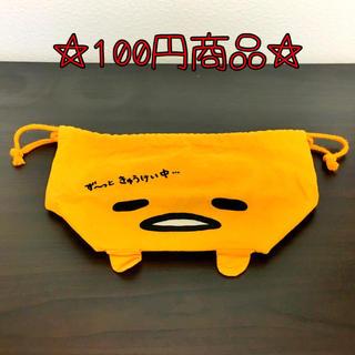 グデタマ(ぐでたま)の100円商品☆ぐでたまお弁当袋(ランチボックス巾着)