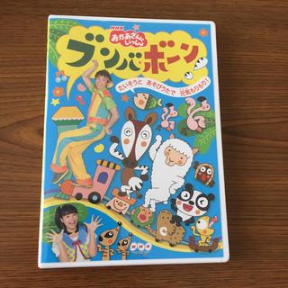 おかあさんといっしょ ブンバボーン  DVD(キッズ/ファミリー)
