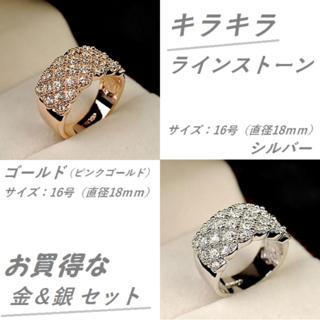 ラインストーン リング 金&銀セット 16号(リング(指輪))