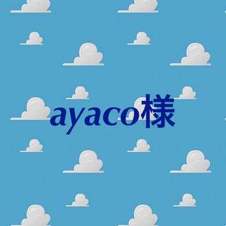 ayaco様専用☺︎(各種パーツ)