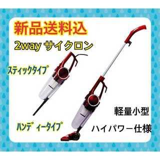 【大人気商品】2way サイクロンクリーナー 掃除機(掃除機)