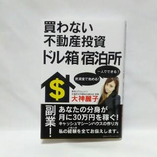 買わない不動産投資ドル箱宿泊所(ビジネス/経済)