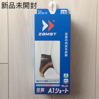 ザムスト(ZAMST)のザムスト A1ショート 足首サポーター★左M★箱有-未開封(その他)