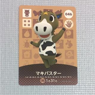 とびだせどうぶつの森 amiiboカード 46 マキバスター(カード)