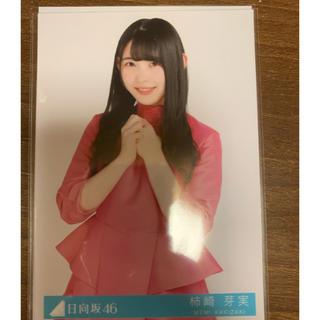 ケヤキザカフォーティーシックス(欅坂46(けやき坂46))の柿崎芽実 生写真 チュウ(女性タレント)