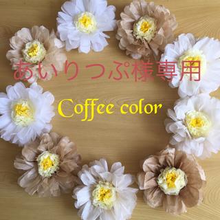 大人気コーヒー染めペーパーフラワーセット(その他)