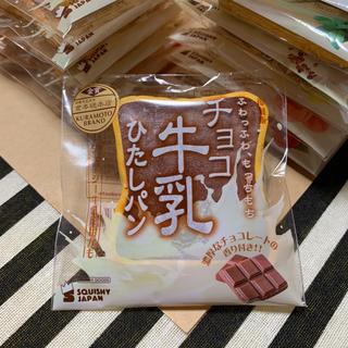 牛乳ひたしパン ミニ ブルームスクイーズ(雑貨)