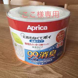 アップリカ(Aprica)のにおわなくてポイ☆3個パック(紙おむつ用ゴミ箱)