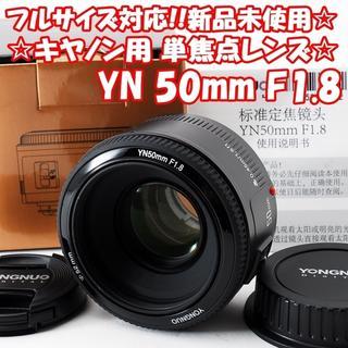 ☆フルサイズ対応!!新品☆キヤノン用 50mm/F1.8 単焦点レンズ☆(レンズ(単焦点))