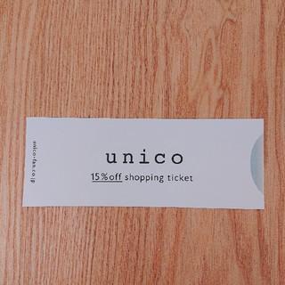 ウニコ(unico)のunico 株主優待券(15%off shopping ticket)(ショッピング)