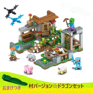 レゴ(Lego)の新品★4つの村 マインクラフト レゴ互換 ブロック 送料無料(知育玩具)
