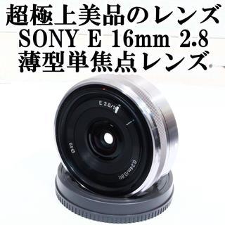 ★超極上美品★ソニー E 16mm 2.8 薄型パンケーキ単焦点レンズ(レンズ(単焦点))