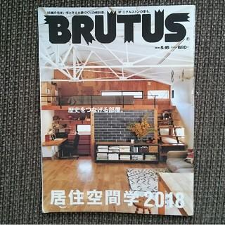 ブルータス No. 875 みんなで集まる場所のつくり方。居住空間学 再生編 (アート/エンタメ/ホビー)