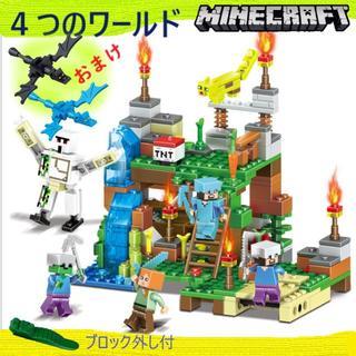 新品☆4つのワールド ドラゴンセット マインクラフト レゴ互換 ブロック(積み木/ブロック)