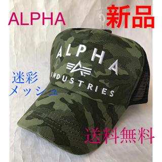 アルファ(alpha)の(新品)人気のアルファ❣️お洒落迷彩 CAP‼️(キャップ)