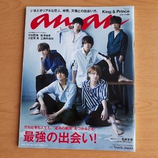 an・an 2018.5.30 No.2103(アート/エンタメ/ホビー)