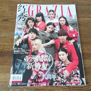 ジェネレーションズ(GENERATIONS)の紅秀 GRAZIA(アート/エンタメ/ホビー)