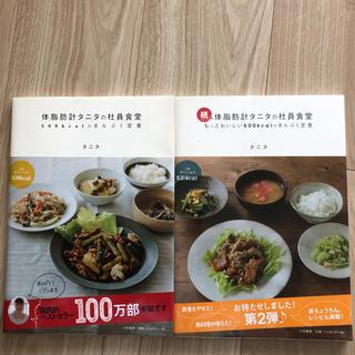 タニタ(TANITA)の体脂肪計タニタの社員食堂  2冊セット(住まい/暮らし/子育て)