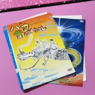 バカ昔ばなし DVD(アニメ)