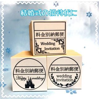 結婚式招待状用 料金別納スタンプ(ウェルカムボード)