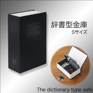 本棚にスッポリ収納♪辞書型金庫156(小物入れ)