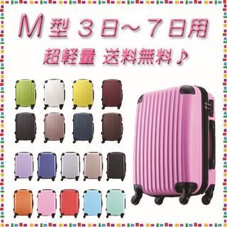 新品 スーツケース  キャリーケース 機内持ち込み 人気 全18色 送料無料♪(スーツケース/キャリーバッグ)