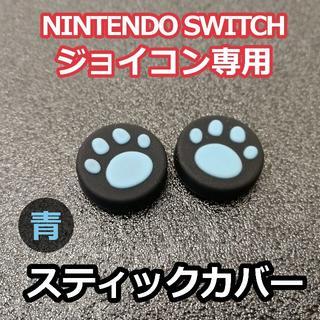 ニンテンドースイッチ(Nintendo Switch)のジョイコンの保護に!◆スティック カバー◆肉球 青◆新品 2個セット!(その他)
