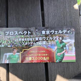 プロスペクト東京ヴェルディ招待券(サッカー)